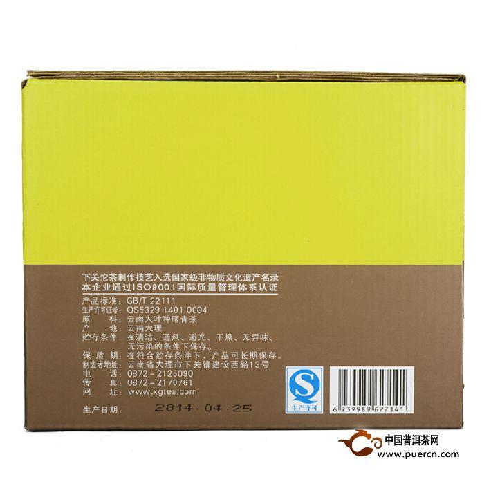 2014年下关T7653(生茶)357克