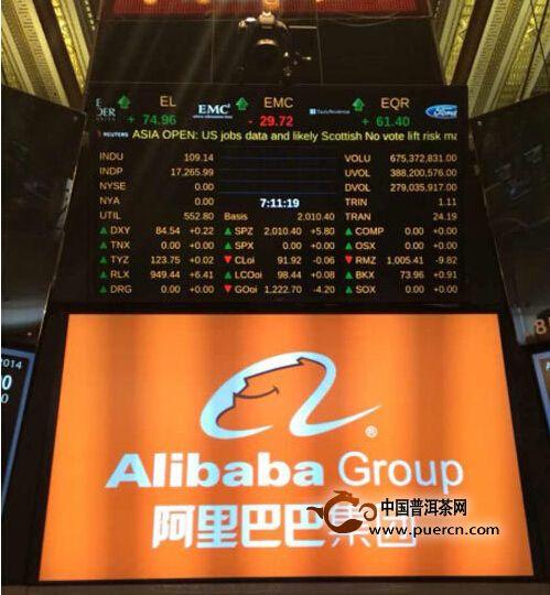 中国新首富马云和普洱茶的故事