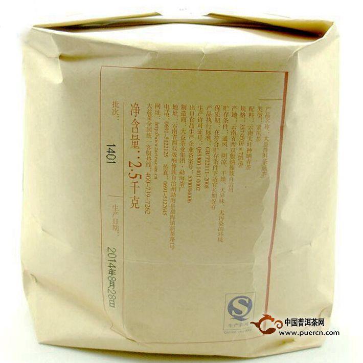 2014年大益大叶醇(熟茶)1401批 357克