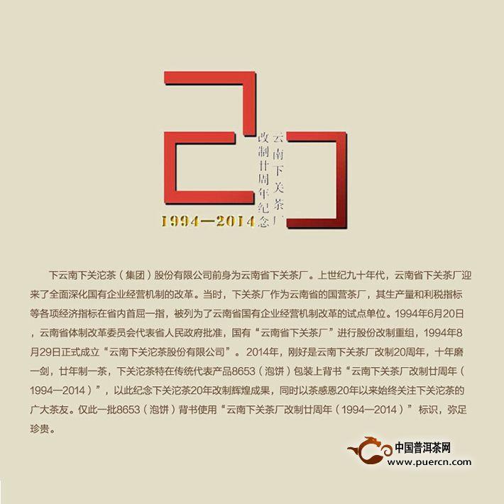 2014年下关金榜系列改制20周年纪念8653泡饼(生茶)357克
