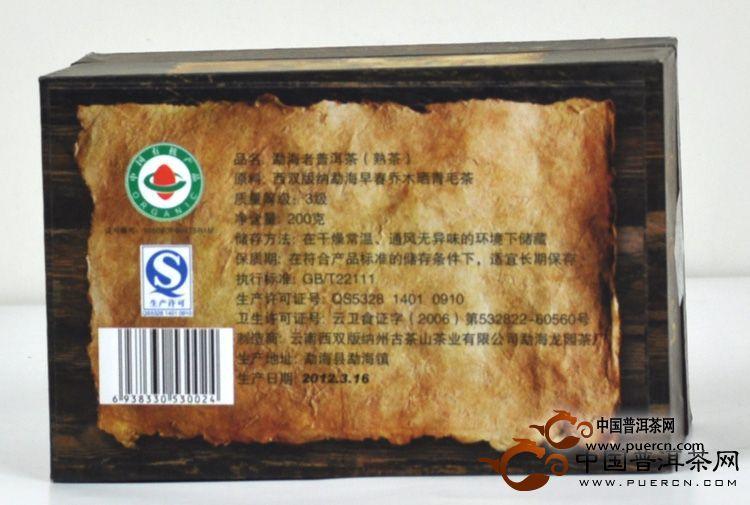 2012年龙园号六干仓木盒老普洱(熟茶)200克