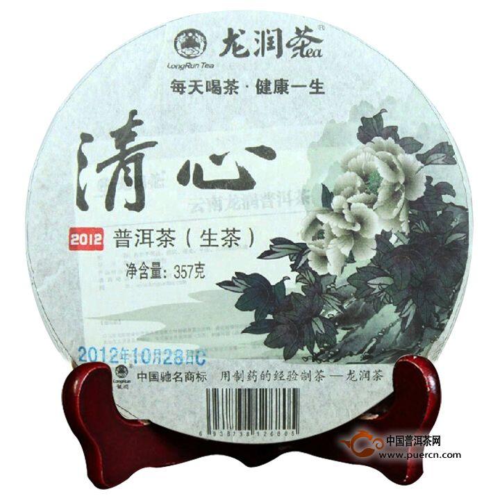2012年龙润清心 生茶)357克