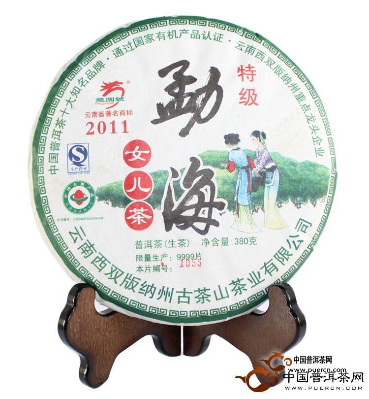 2011年龙园号勐海女儿茶(生茶)380克