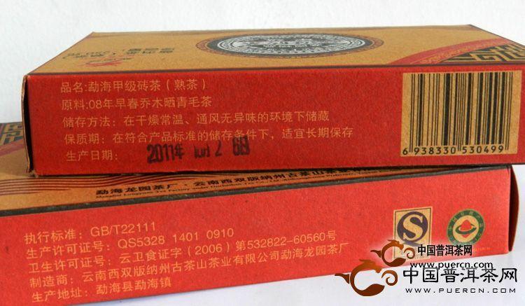 2011年龙园号勐海甲级砖茶(熟茶)250克