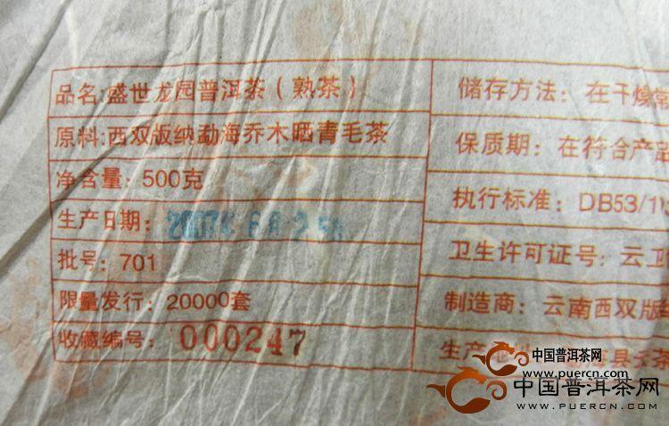 2006年龙园号荣获十大知名品牌纪念熟饼