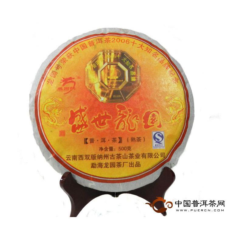 2006年龙园号荣获十大知名品牌纪念熟饼 380克