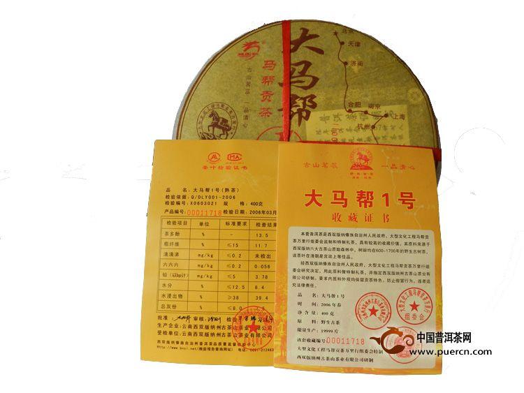 2006年龙园号普洱熟茶大马帮1号