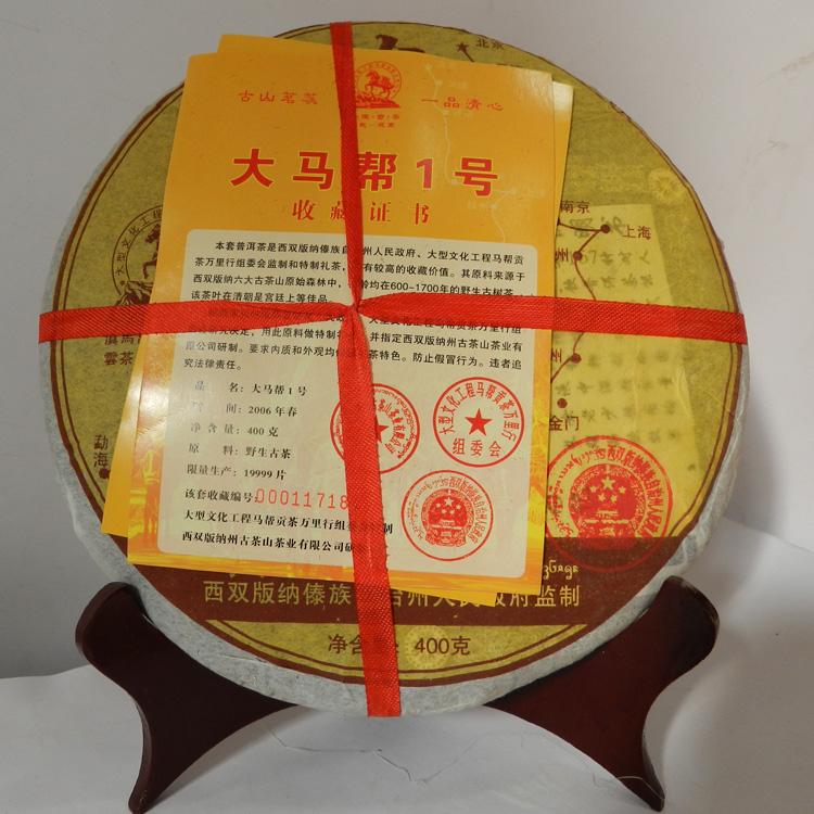 2006年龙园号普洱熟茶大马帮1号(熟茶) 380克