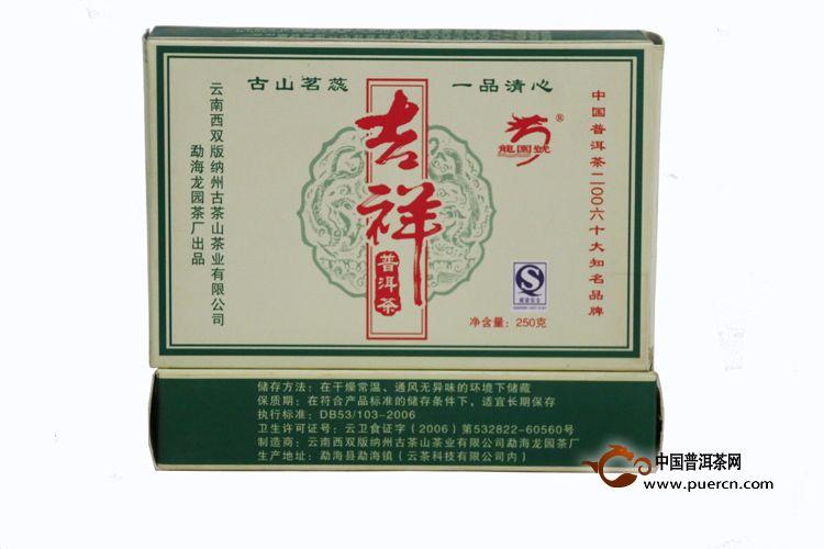 2007年龙园号吉祥普洱茶砖(生砖)