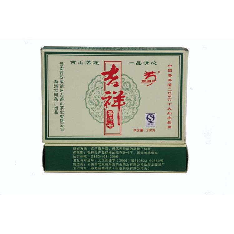 2007年龙园号吉祥普洱茶砖(生砖) 250克