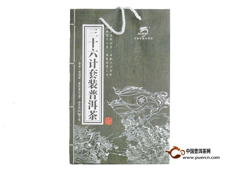 2014年龙园号三十六计(生茶)