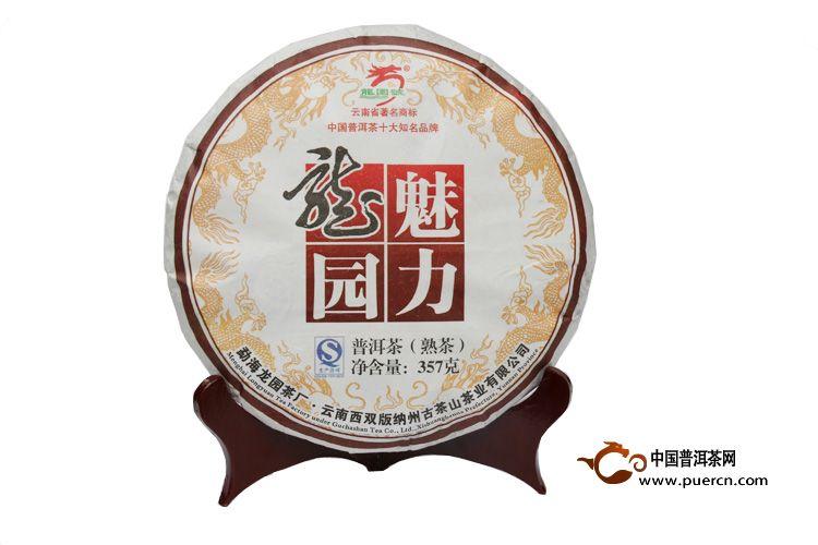 2014年龙园号魅力龙园(熟茶)
