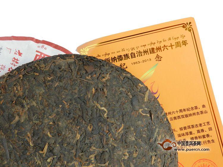 2013龙园号六十周年熟饼(熟茶)
