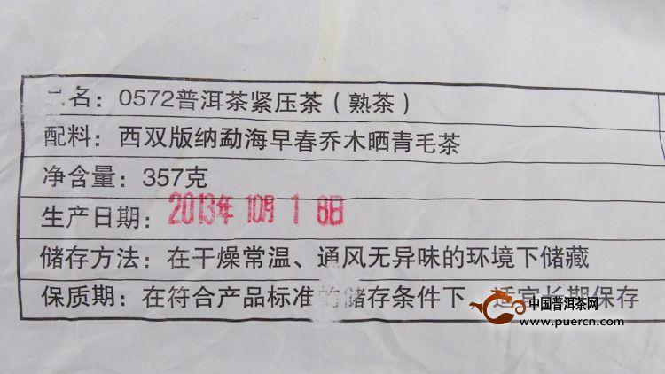 2013年龙园0572普洱茶紧压茶(熟茶)