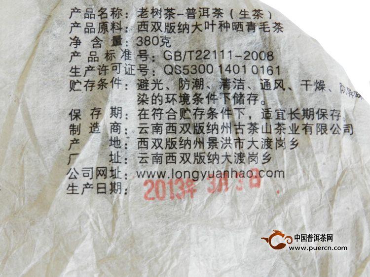 2013年龙园号班盆大树(生茶)
