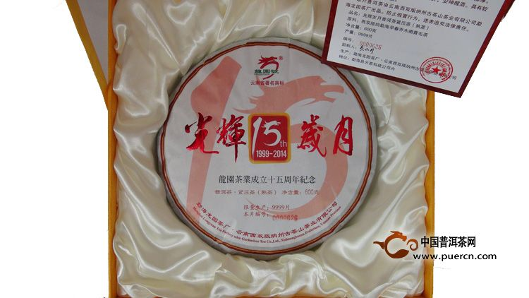 2014年龙园号光辉岁月(熟茶)