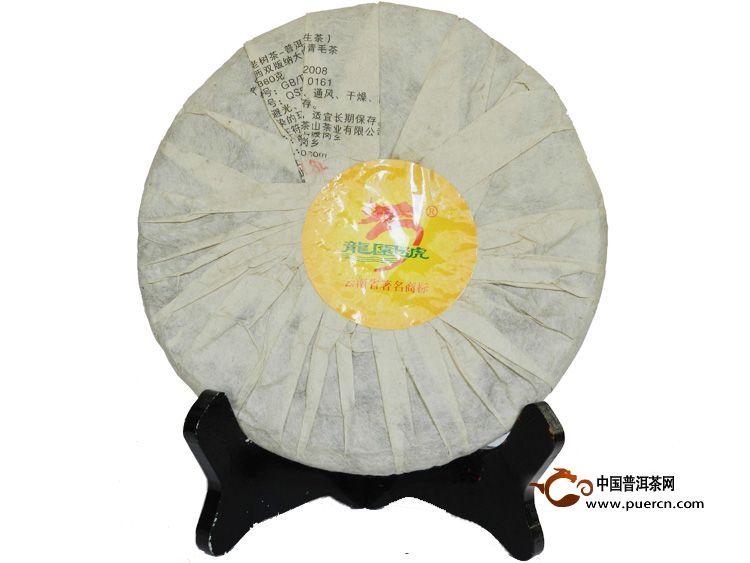 2013年龙园号茶王(生茶)