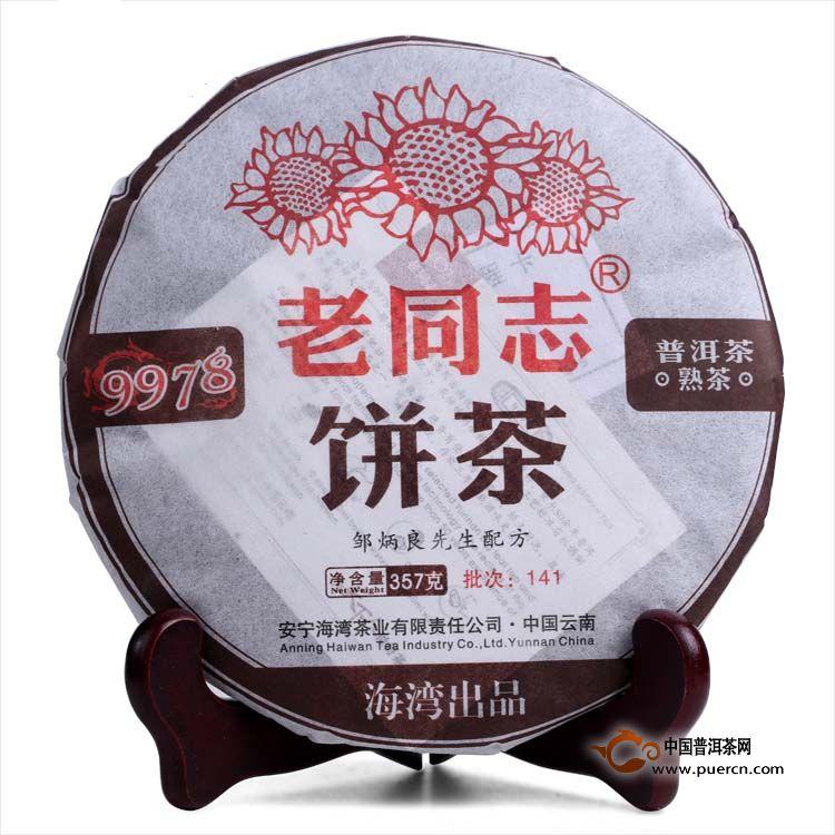 2014年老同志9978(熟茶)357克