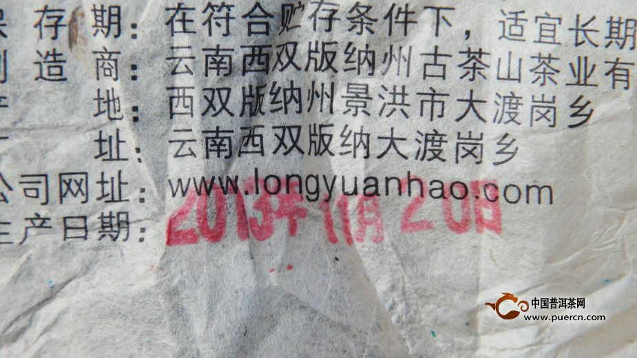 2013年龙园号普洱茶老树王(生茶)