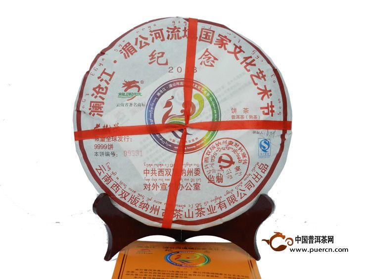 2013年龙园号澜沧江.湄公河流域国家文化艺术节(熟茶)