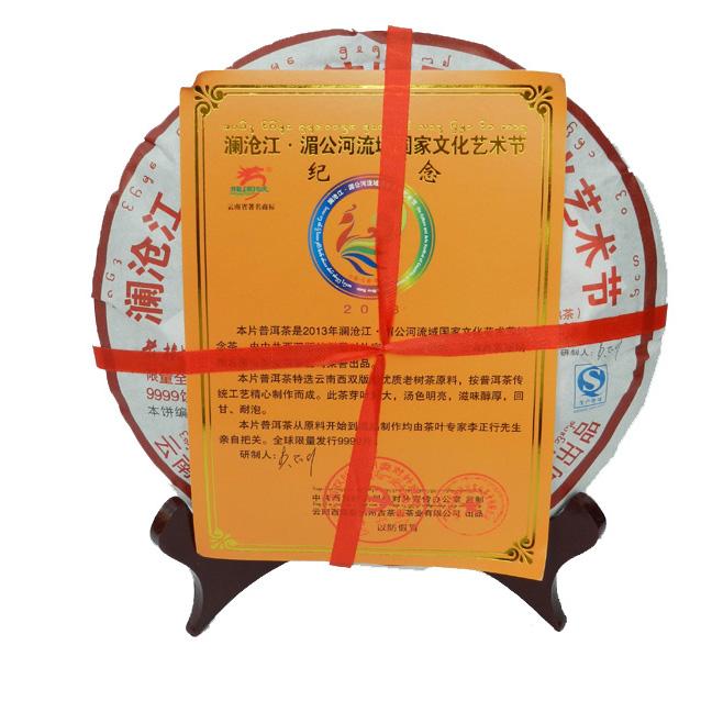 2013年龙园号澜沧江.湄公河流域国家文化艺术节(熟茶) 400克