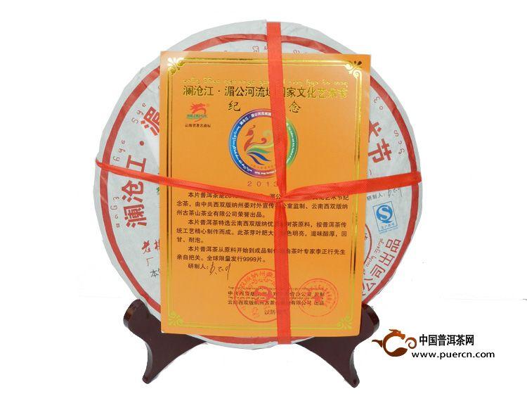 2013年龙园号澜沧江.湄公河流域国家文化艺术节(生茶)