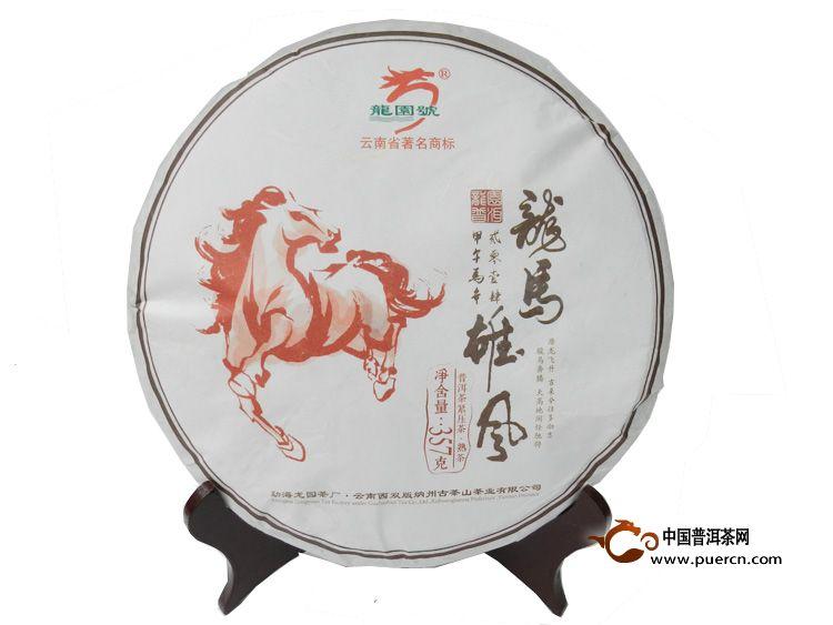 2013年龙园号龙马雄风(熟茶)