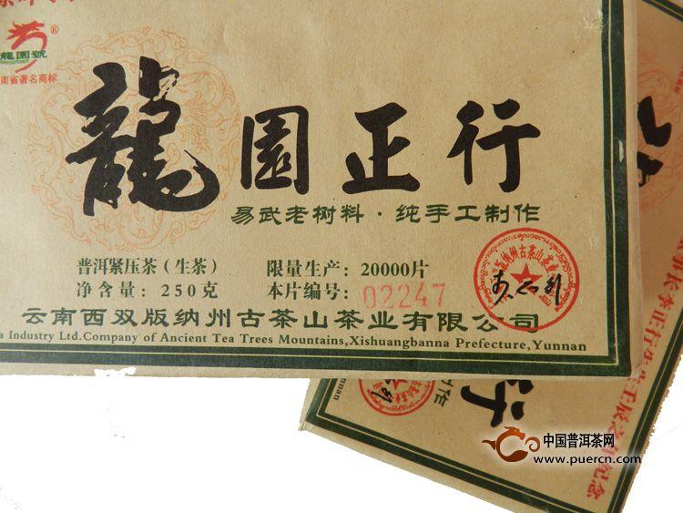 2012年龙园号龙园正行(生砖)250克