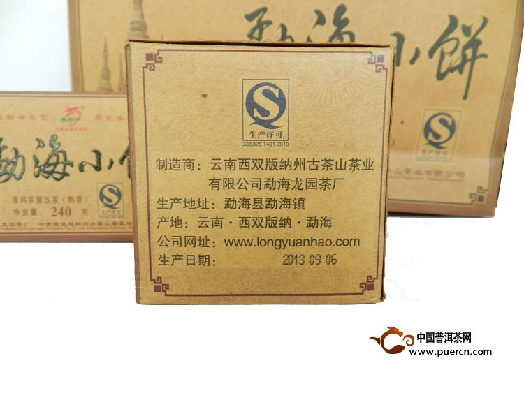 2013年龙园号勐海小饼普洱茶紧压茶(熟茶)