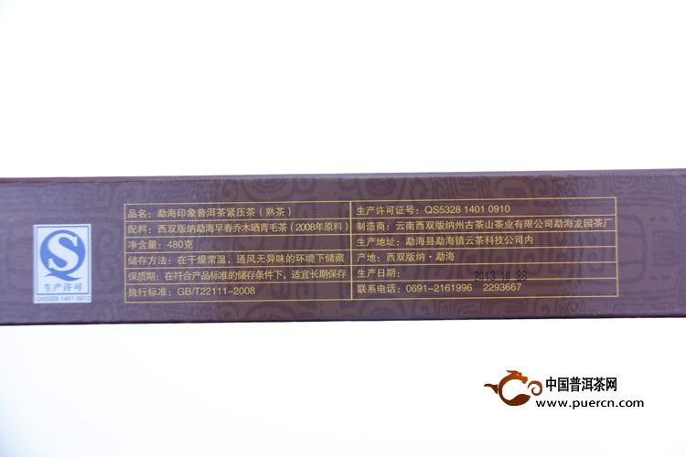 2013年龙园号勐海印象(熟茶) 480克