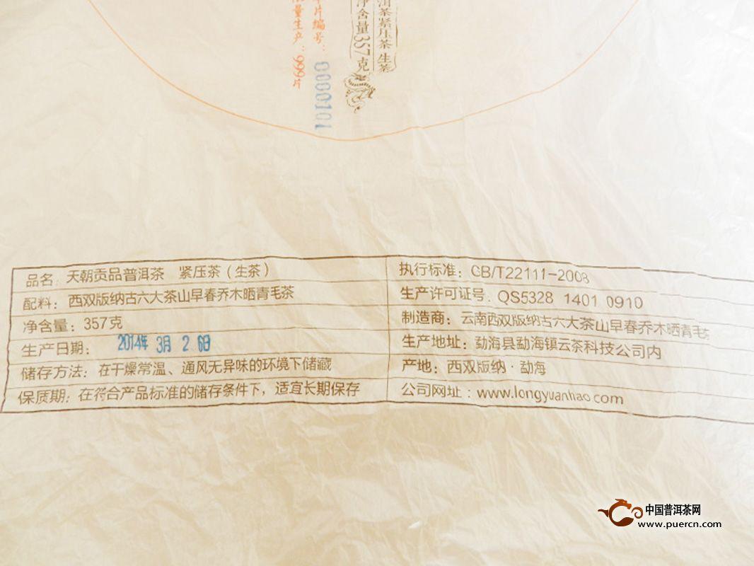 2014年龙园号天朝贡品普洱茶紧压茶(生茶) 357克