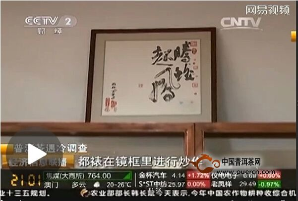 CCTV2经济信息报道:品牌普洱茶炒作过度,资金难以为继(视频)