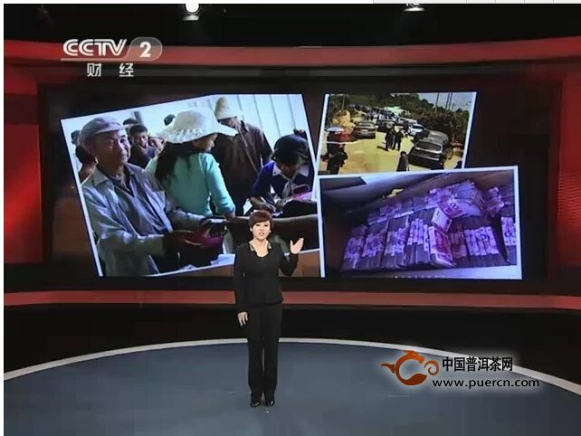 "CCTV2央视财经报道:普洱茶在2013大热之后,2014的""震后普洱追踪""(视频)"