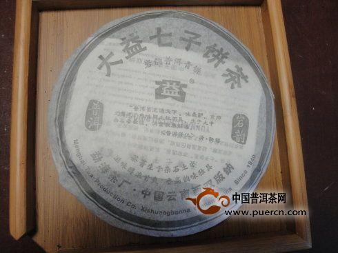 【大牌来PK】2006年大益岩韵青饼(601批次)+2012年下关高山岩韵