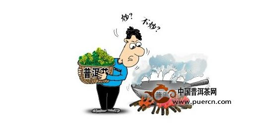 普洱茶微语第一周:别让炒茶发财迷了眼