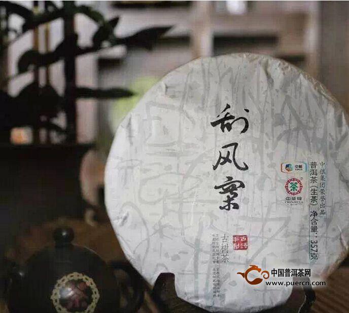 【新品预告】中茶牌圆茶刮风寨经典产品即将上市