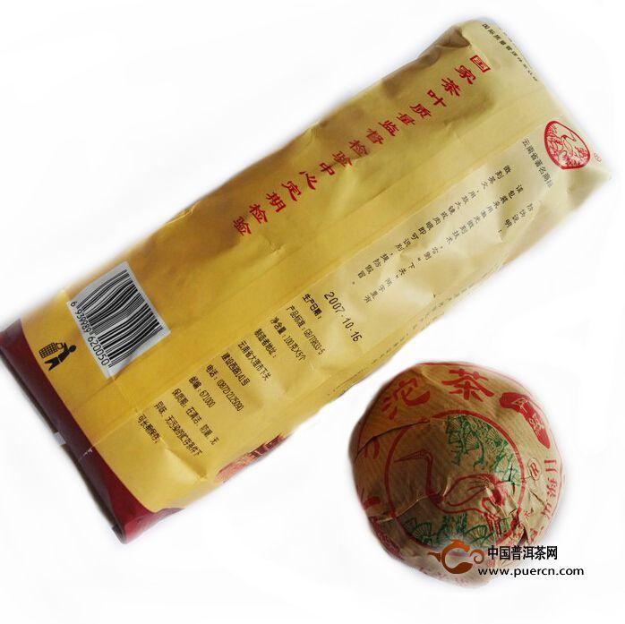 2007年下关甲级沱便装(生茶)100克