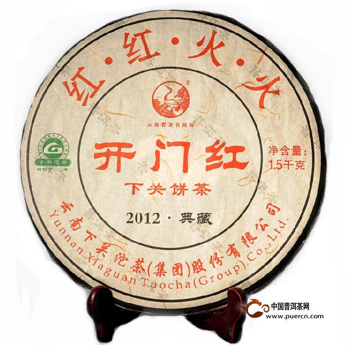 2012年下关开门红礼盒(生茶)1500克