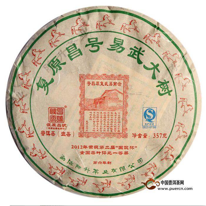 2014年陈升号复原昌号易武大树 生茶 357克