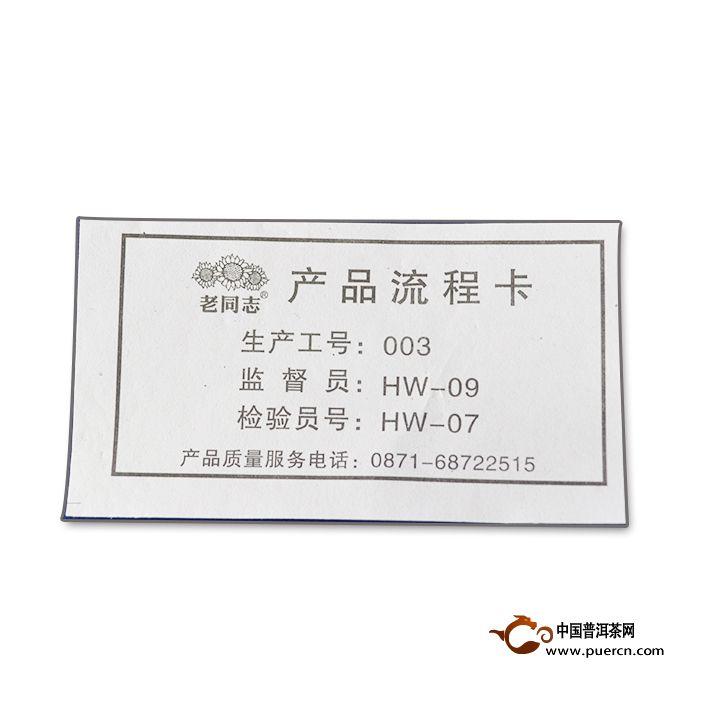 2013年老同志特制品 熟茶 400克
