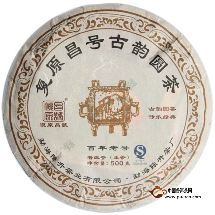 2014年陈升 复原昌号古韵圆茶 生茶 357克