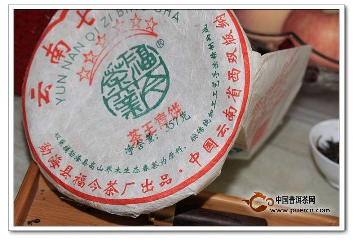 【大牌来PK】福今09六星茶王青饼pk11年合和昌六星茶王pk陈智同易武茶王