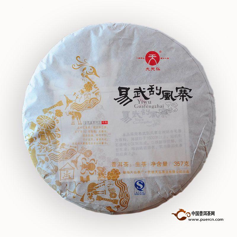 2014年天弘易武刮风寨 生茶 357克