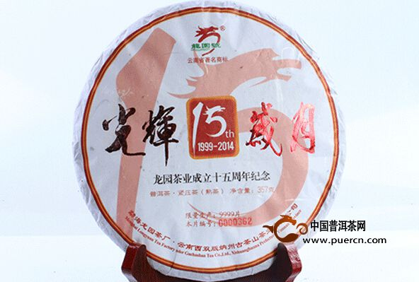 2014年龙园号光辉岁月 熟茶 357克