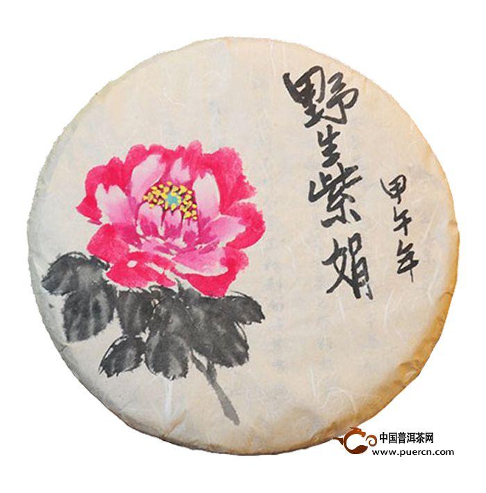 2014年天弘野生紫娟 生茶 357克