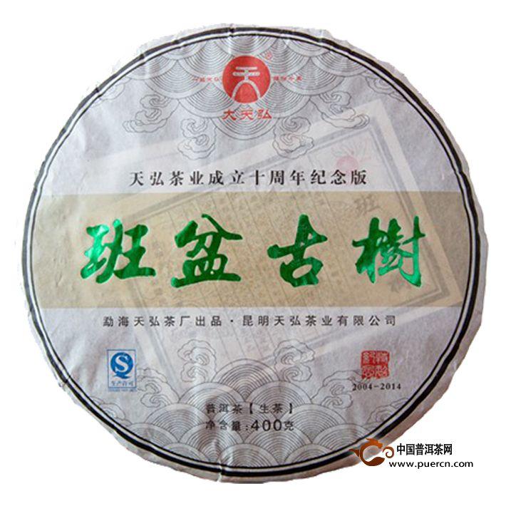 2014年天弘班盆古树(十年纪念饼) 生茶 400克