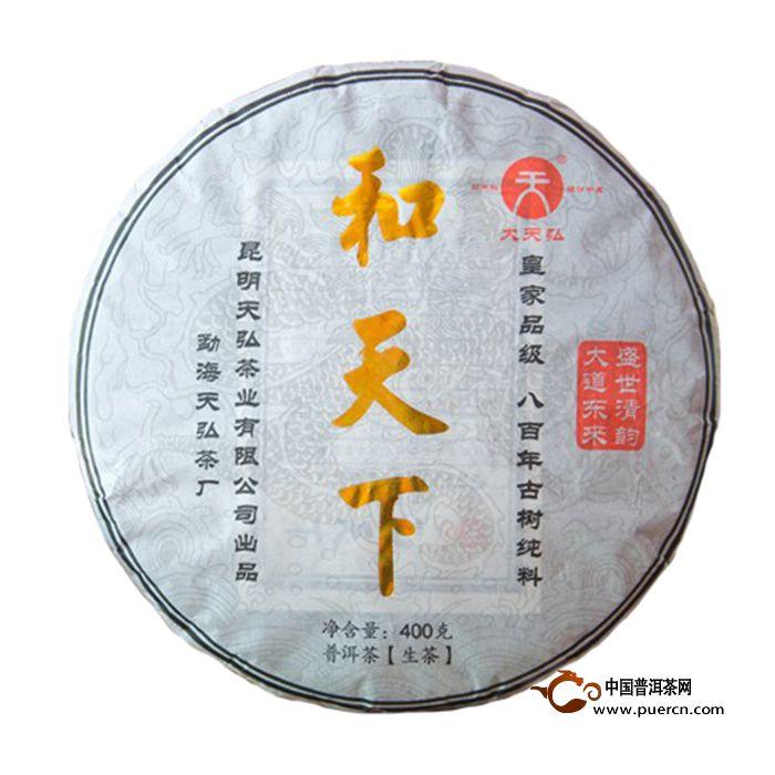 2014年天弘和天下 生茶 400克