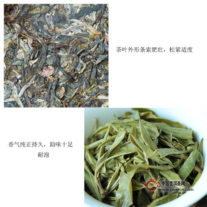 2014年天弘老班章纯料 生茶 357克