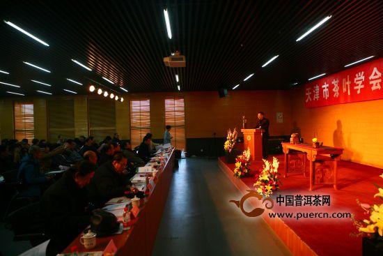 天津茶叶学会第一次会员代表大会上周召开