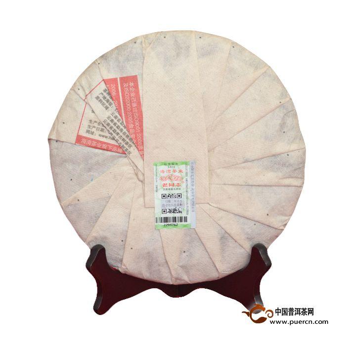 2014年老同志良善品 生茶 400克